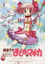 魔法少女まどか☆マギカ アンソロジーコミック 1 (まんがタイムKRコミックス フォワードシリ...