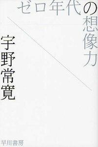 ゼロ年代の想像力 (ハヤカワ文庫) (文庫) / 宇野常寛/著