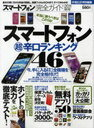 スマートフォン完全ガイド 2011秋号 (100%ムックシリーズ) (単行本・ムック) / 晋遊舎