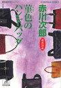 菫色のハンドバッグ 杉原爽香、三十八歳の冬 (光文社文庫) (文庫) / 赤川次郎/著