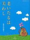 【送料無料選択可!】老いたるは美(うる)わし (五行歌セレクション) (単行本・ムック) / 長谷川...