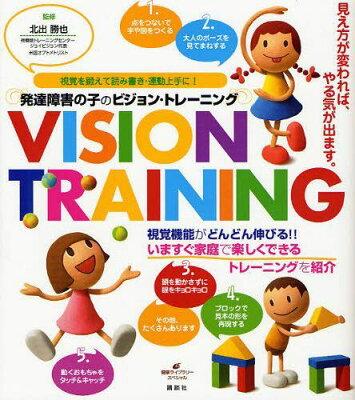 【送料無料選択可!】発達障害の子のビジョン・トレーニング 視覚を鍛えて読み書き・運動上手に...