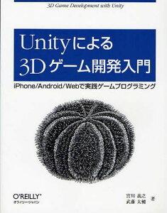 【送料無料選択可!】Unityによる3Dゲーム開発入門 iPhone/Android/Webで実践ゲームプログラミ...
