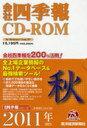 【送料無料選択可!】CD-ROM 会社四季報 2011 秋 (会社四季報シリーズ) (単行本・ムック) / 東...