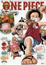 【送料無料選択可!】ONE PIECE海賊キャラ弁当BOOK (FLOWER & BEE BOOK) (単行本・ムック) / 尾...