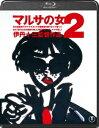 【送料無料選択可!】マルサの女 2 [Blu-ray] / 邦画
