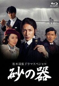 【送料無料選択可!】松本清張ドラマスペシャル「砂の器」 [Blu-ray] / TVドラマ