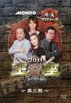 モンド麻雀プロリーグ 2011モンド王座決定戦 第3戦 / 趣味教養