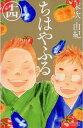 ちはやふる 14 (BE-LOVE KC) (コミックス) / 末次由紀/著