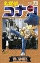 名探偵コナン 73 (少年サンデーコミックス) (コミックス) / 青山剛昌/著