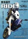 東本昌平RIDE 52 (Motor Magazine Mook) (単行本・ムック) / 東本昌平