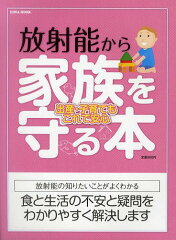 放射能から家族を守る本 出産・子育てもこれで安心 (EIWA MOOK) (単行本・ムック) / たんぽぽ...