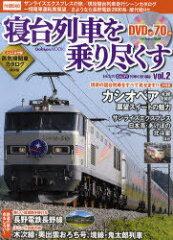 【送料無料選択可!】寝台列車を乗り尽くす vol.2 (Gakken MOOK おとなののんびり列車の旅) (単...