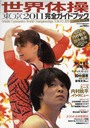 世界体操東京2011完全ガイドブック (日本文化出版MOOK) (単行本・ムック) / 日本文化出版
