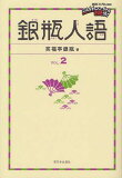 銀瓶人語 Vol.2 (単行本?ムック) / 笑福亭銀瓶/著