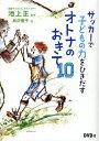 【送料無料選択可!】サッカーで子どもの力をひきだすオトナのおきて10 (単行本・ムック) / 池...