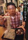 噂の東京グルメ 美味しい立食いそば屋編 (単行本・ムック) / TBSサービス