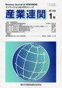 産業連関 イノベーション&I-Oテクニーク 第19巻第1号 (単行本・ムック) / 環太平洋産業連関分析学会