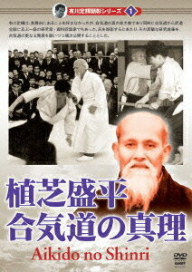 有川定輝顕彰DVD シリーズ vol.1 植芝盛平 合気道の真理 / 格闘技