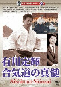 有川定輝顕彰DVD シリーズ vol.2 有川定輝 合気道の真髄 / 格闘技