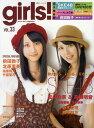【送料無料選択可!】girls! pure idol magazine vol.33