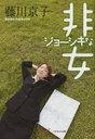 【送料無料選択可!】非ジョーシキな女 (単行本・ムック) / 藤川京子/著