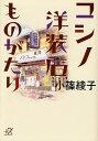 コシノ洋装店ものがたり (講談社+α文庫) (文庫) / 小篠綾子/〔著〕