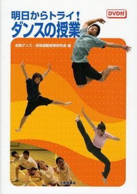 【送料無料選択可!】明日からトライ!ダンスの授業 DVD付 (単行本・ムック) / 全国ダンス・表現...