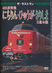 ザ・ラストラン 485系にちりん・ひゅうが・きりしま 日豊本線 / 鉄道