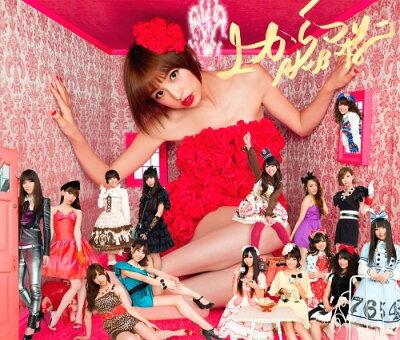 【送料無料選択可!】【初回仕様あり!】上からマリコ [CD+DVD/Type A] / AKB48