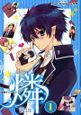 燐-Rin- 1 (ほくこみ同人アンソロジー) (コミックス) / 北辰堂出版