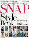 SNAP Style Book 2011-12Autumn & Winter (KODANSHA MOOK) (単行本・ムック) / GLAMOROUS編