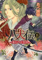 八犬伝-東方八犬異聞- 8 (あすかコミックスCL-DX) (コミックス) / あべ美幸/著