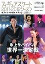 【送料無料選択可!】フィギュアスケート2011-2012シーズンオフィシャルガイドブック (ASAHI OR...