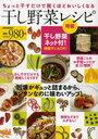 干し野菜レシピ ちょっと干すだけで驚くほどおいしくなる (ぴあMOOK) (単行本・ムック) / ぴあ
