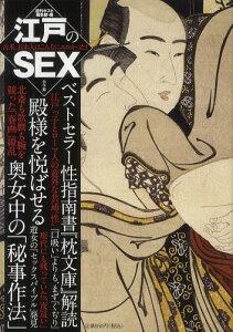 江戸のSEX 古来、日本人はこんなにエロかった! (ポスト・サピオムック) (単行本・ムック) / ...
