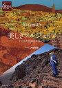 【送料無料選択可!】美しきアルジェリア 7つの世界遺産を巡る旅 (地球の歩き方GEM STONE 050) ...