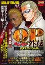 QP外伝ドラマスペシャル ロードランナー (YK BEST) (廉価版コミックス) / アンソロジー