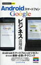 【送料無料選択可!】Androidスマートフォン×Googleビジネス活用技 (今すぐ使えるかんたんmini...