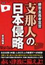 支那人の日本侵略 排害主義者宣言 (単行本・ムック) / 金友隆幸/著