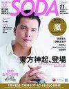 ぴあ別冊 SODA 2011年11/1号 (雑誌) / ぴあ