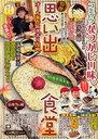 思い出食堂 お弁当の秋編 ぐる漫 (廉価版コミックス) / アンソロジー
