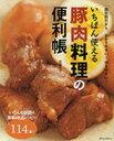 【送料無料選択可!】いちばん使える豚肉料理の便利帳 部位別だから、わかりやすい!作りやすい!...