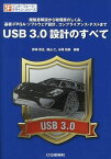 USB 3.0設計のすべて 規格書解説から物理層のしくみ、基板・FPGA・ソフトウェア設計、コンプライアンス・テストまで[本/雑誌] (インターフェース・デザイン・シリーズ) (単行本・ムック) / 野崎原生/編著 畑山仁/編著 永尾裕樹/編著