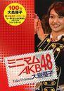 ミニマムAKB48大島優子 (単行本・ムック) / アイドル研究会/編
