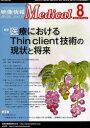 映像情報メディカル 2011.8 (単行本・ムック) / 産業開発機構