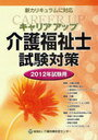 キャリアアップ介護福祉士試験対策 2012年試験用 (単行本・ムック) / 介護労働安定センター