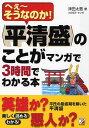 【送料無料選択可!】<平清盛>のことがマンガで3時間でわかる本 へぇ~そうなのか! (単行本・...