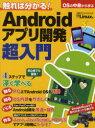 【送料無料選択可!】触れば分かる!Androidアプリ開発超入門 OSの中身から学ぶ (日経BPパソコン...