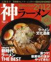 石神秀幸神ラーメン降臨!326杯Selection 2012 (双葉社スーパームック) (単行本・ムック) / 石...